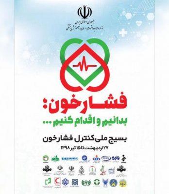 امتیاز ارزشیابی داروخانه ها با توجه به مشارکت در طرح متفاوت است/ 27 اردیبهشت تا 17 خرداد ثبت نام داروخانه ها