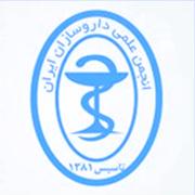 هجدهمین همایش سالانه انجمن علمی داروسازان ایران