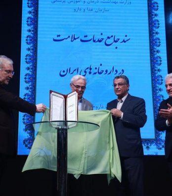سند جامع خدمات سلامت در داروخانه های ایران رونمایی شد