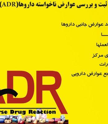 ثبت عوارض ناخواسته دارویی معیاری مهم در ارزشیابی داروخانه ها/ ارتقاء خدمات و رعایت حقوق شهروندان