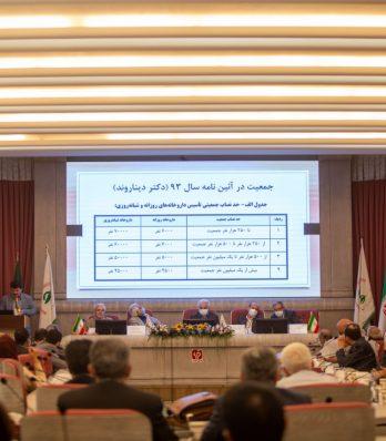 نشست مجمع عمومی نمایندگان انجمن داروسازان برگزار شد